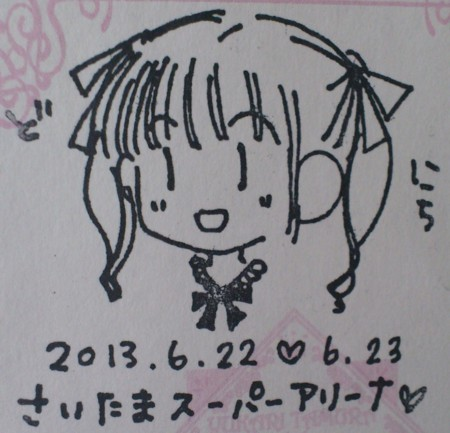f:id:yukarinblog:20130624142904j:image