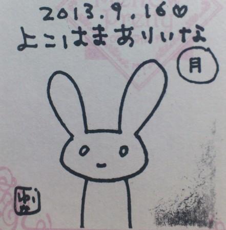 f:id:yukarinblog:20130917013956j:image