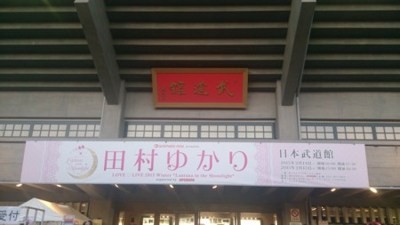 f:id:yukarinblog:20150214171658j:image