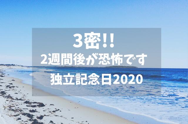 f:id:yukarinn-808:20200710094250p:plain