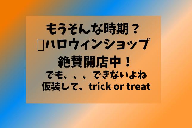 f:id:yukarinn-808:20200824132206p:plain