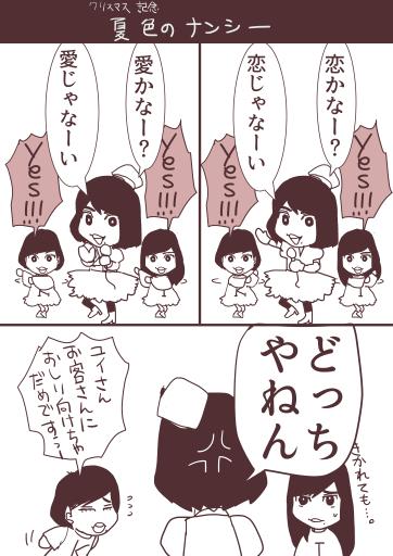 f:id:yukarinomiho:20161217211235j:plain