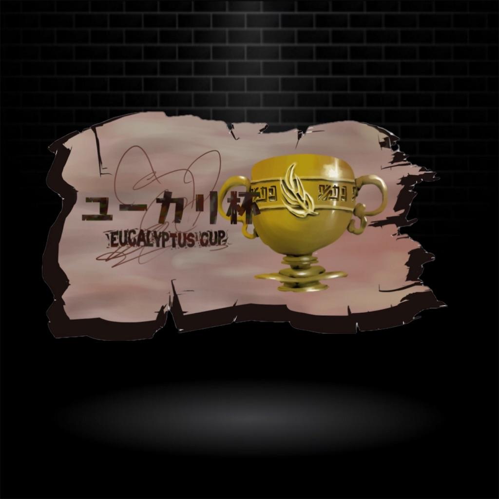 f:id:yukarizukiramuka:20191021022907j:image
