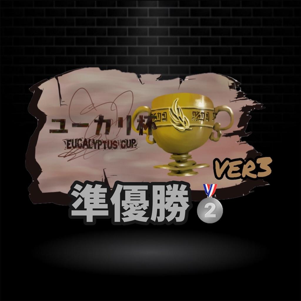 f:id:yukarizukiramuka:20201023025617j:image
