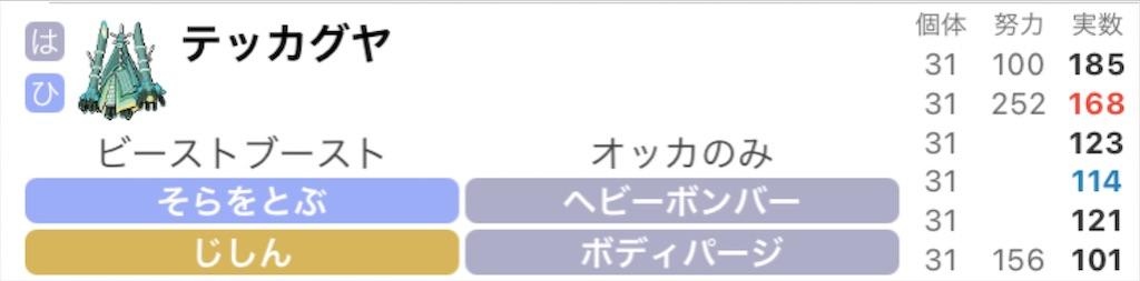 f:id:yukarizukiramuka:20210215022654j:image