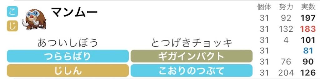 f:id:yukarizukiramuka:20210319110643j:image
