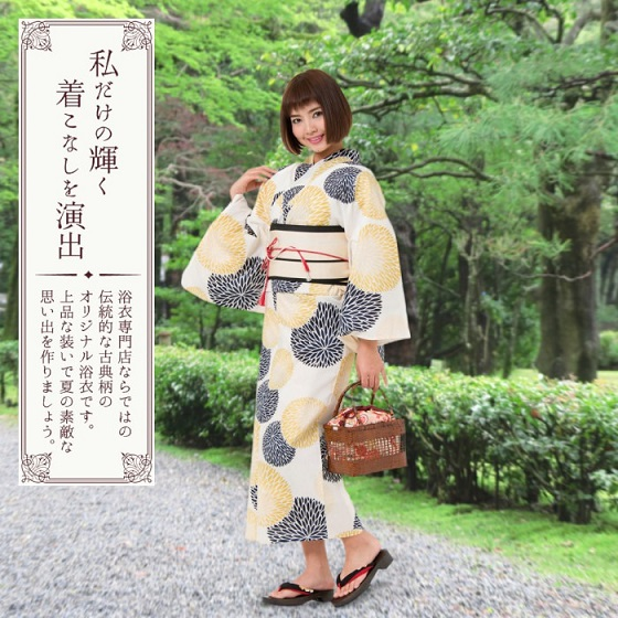 f:id:yukatamusubi:20160512150813j:plain