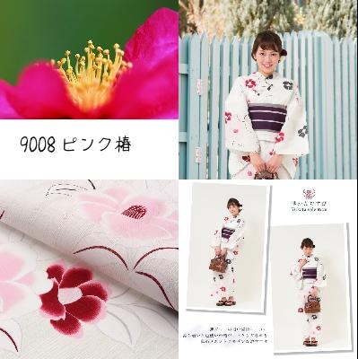 f:id:yukatamusubi:20160617133022j:plain