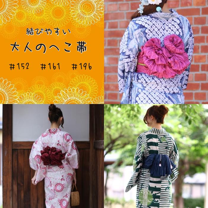 f:id:yukatamusubi:20160625165501p:plain