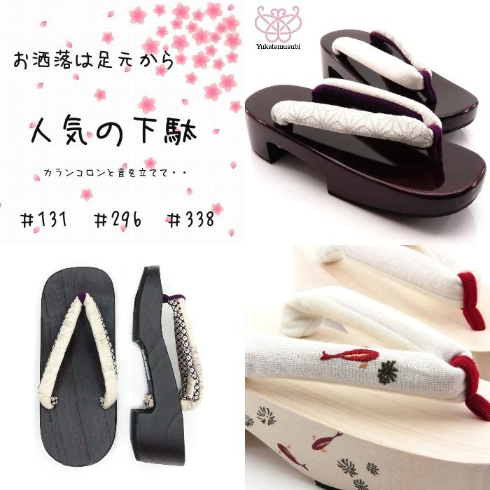 f:id:yukatamusubi:20160627204913p:plain