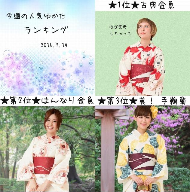 f:id:yukatamusubi:20160713191454j:plain