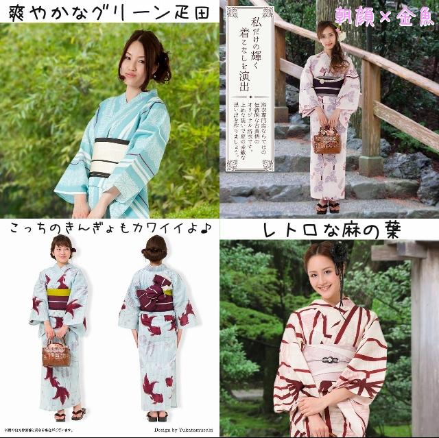 f:id:yukatamusubi:20160713191934j:plain