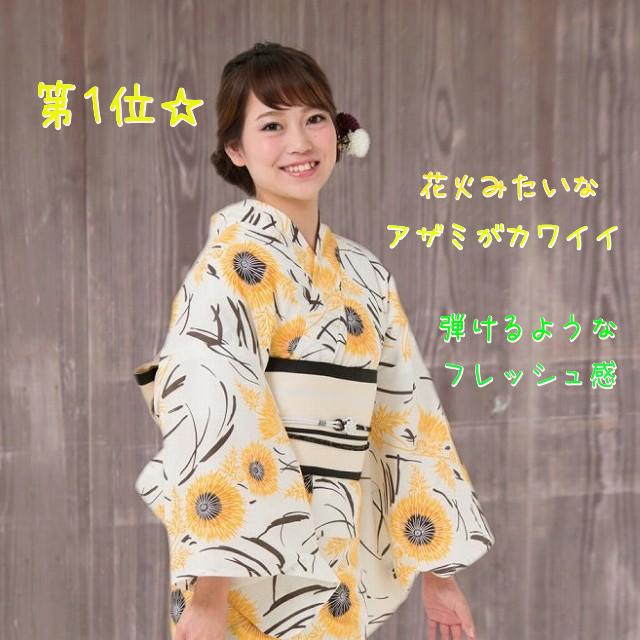 f:id:yukatamusubi:20160722182157p:plain