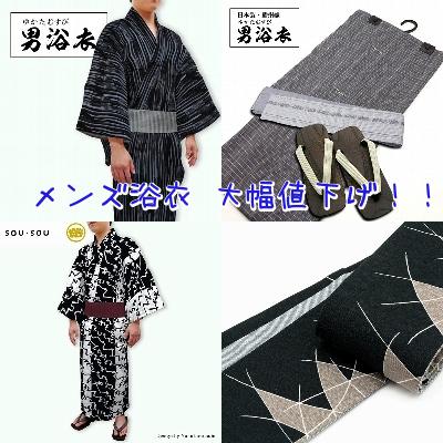 f:id:yukatamusubi:20160806124122p:plain