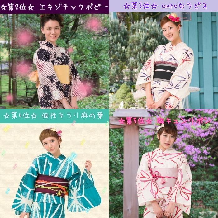 f:id:yukatamusubi:20160819111348j:plain