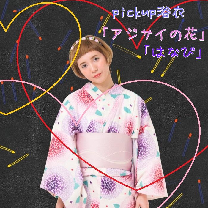 f:id:yukatamusubi:20160819111737p:plain