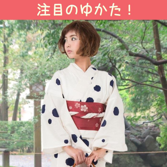f:id:yukatamusubi:20160824144249p:plain