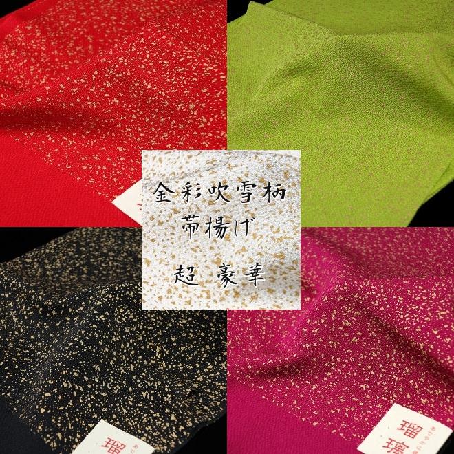 f:id:yukatamusubi:20160830103830p:plain