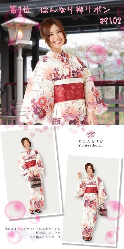 f:id:yukatamusubi:20160901151410j:plain