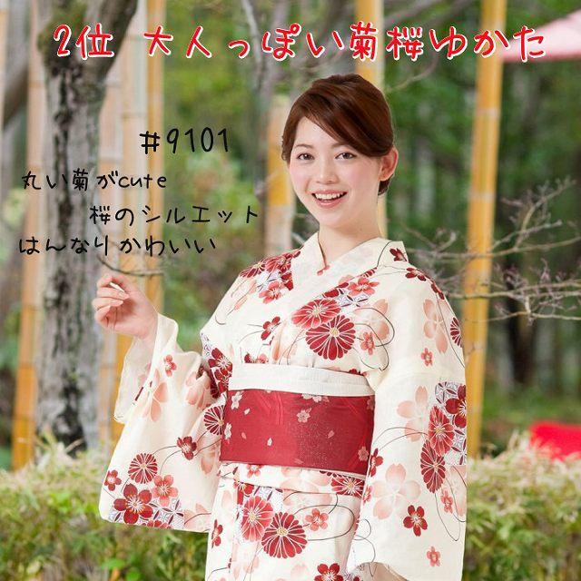 f:id:yukatamusubi:20160908104422j:plain