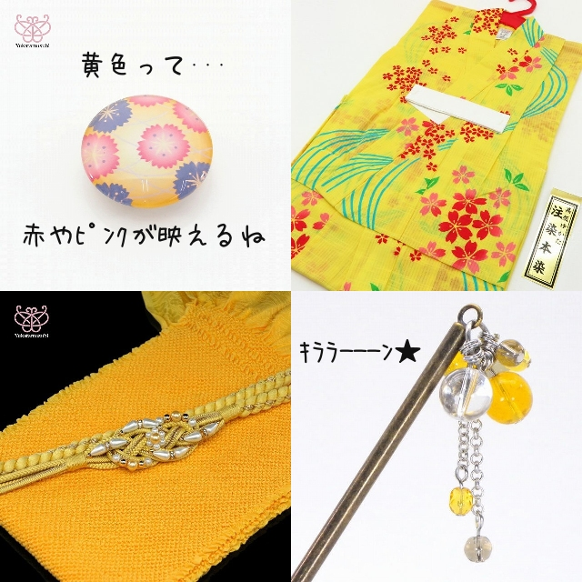 f:id:yukatamusubi:20161125141607p:plain