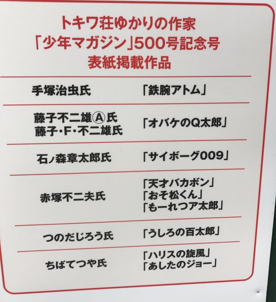 f:id:yukatanotabi:20170504174345j:plain