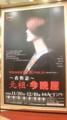 [街角]中島みゆき「夜会」vol.15 ~夜物語~「元祖・今晩屋」 大ポスター