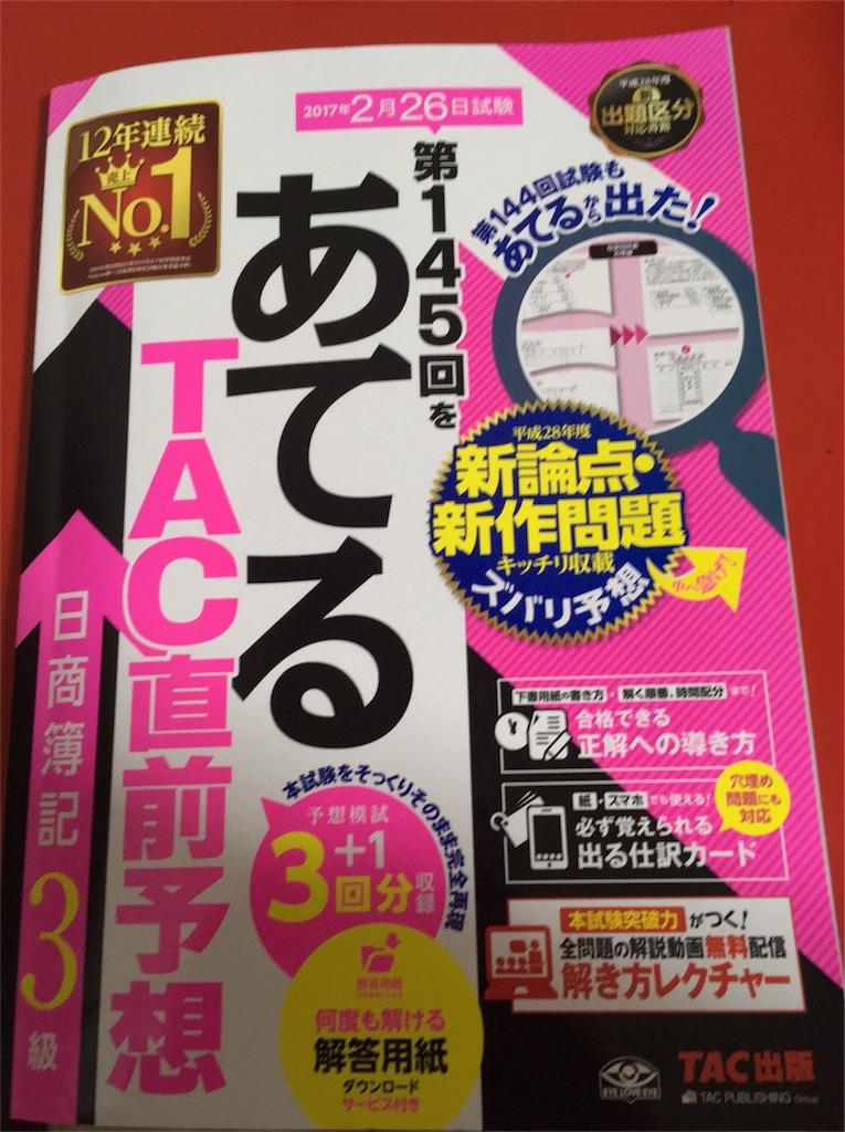 f:id:yukayuzu514:20170226220824j:image