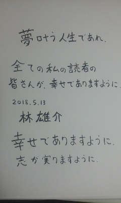 f:id:yukehaya:20180512191257j:plain