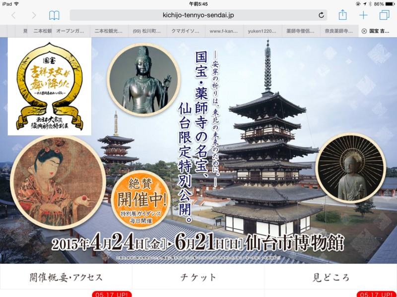 f:id:yuken1220:20150518060927j:image