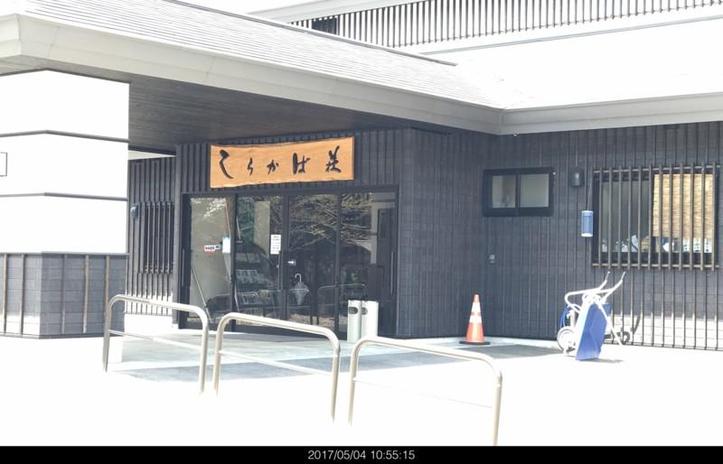 f:id:yuken1220:20170504105515j:image