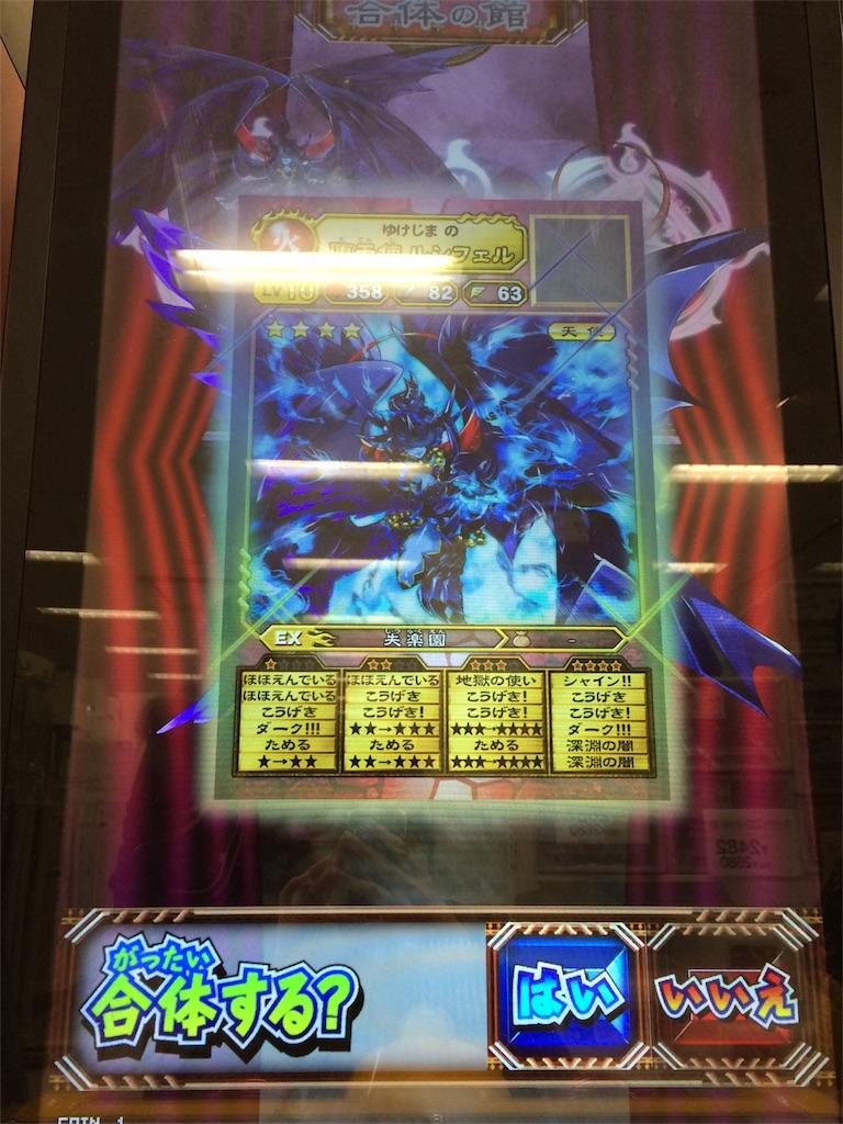 f:id:yukexima:20170119012023j:image
