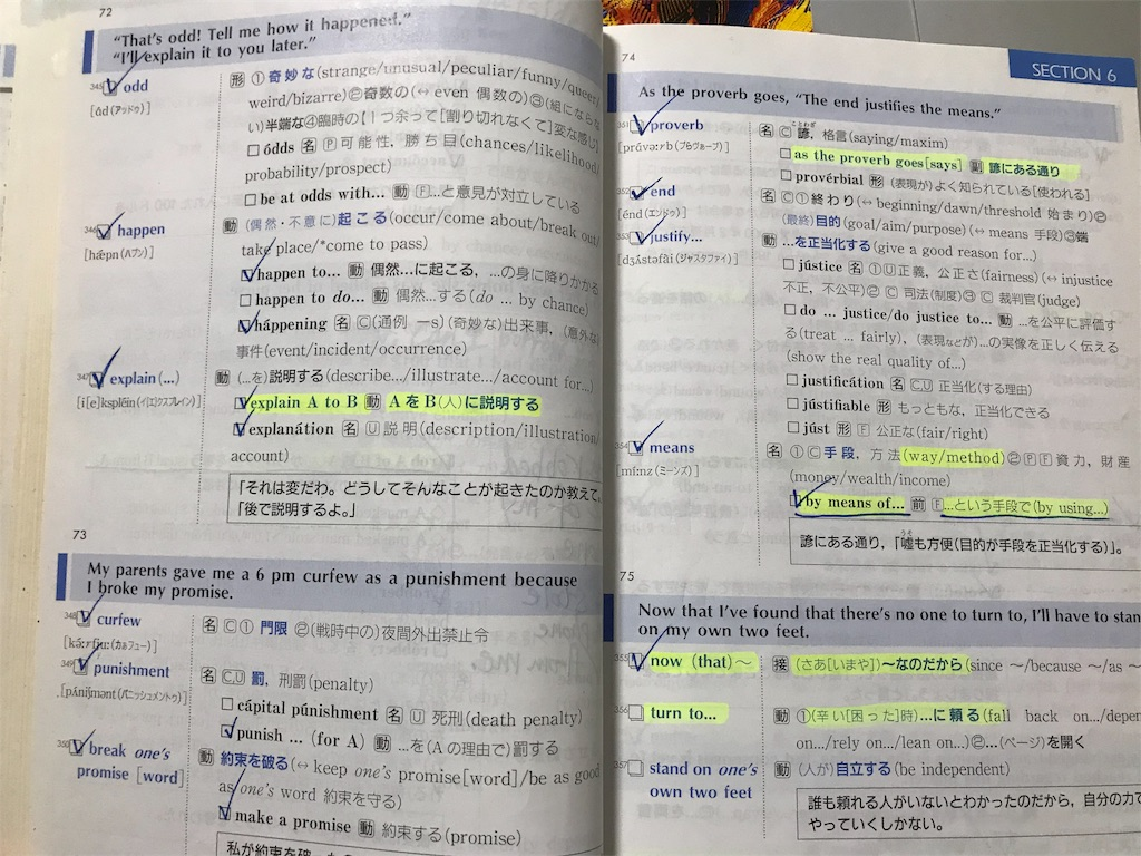 f:id:yuki-eigo:20180831234107j:image