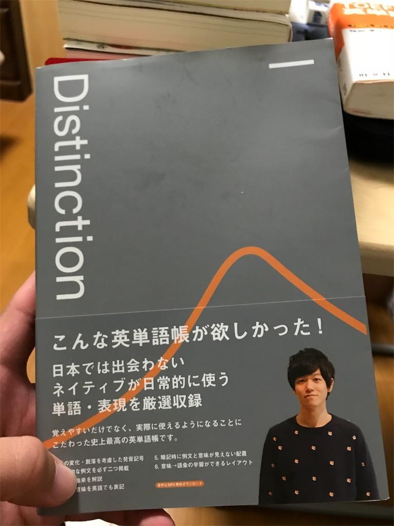 f:id:yuki-eigo:20181021232133j:image