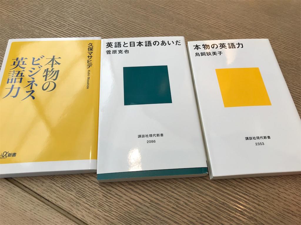 f:id:yuki-eigo:20181226224906j:image