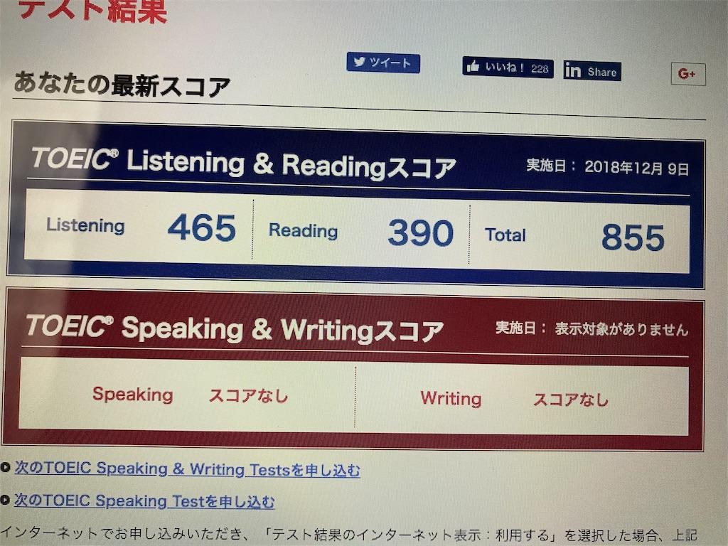 f:id:yuki-eigo:20181229005848j:image