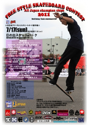 f:id:yuki-freestyle-sk8:20110611203650j:image