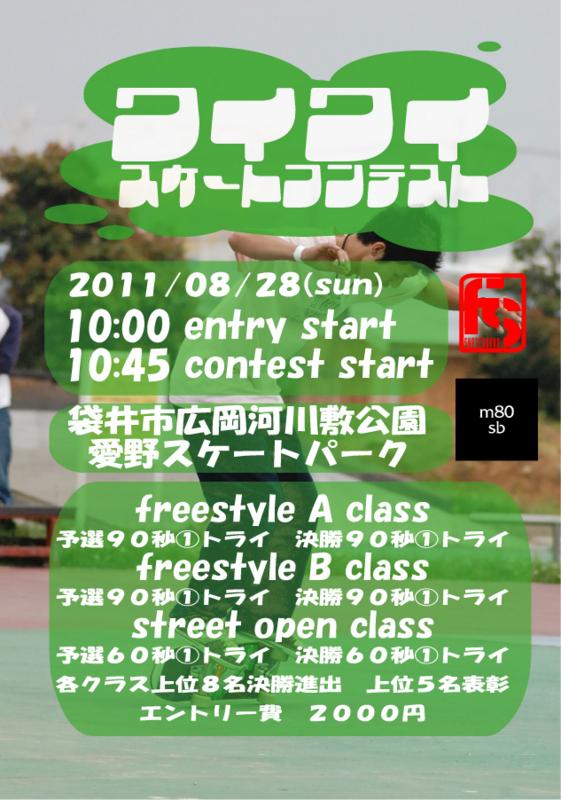 f:id:yuki-freestyle-sk8:20110726091058j:image