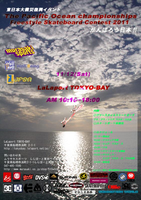 f:id:yuki-freestyle-sk8:20110921113947j:image