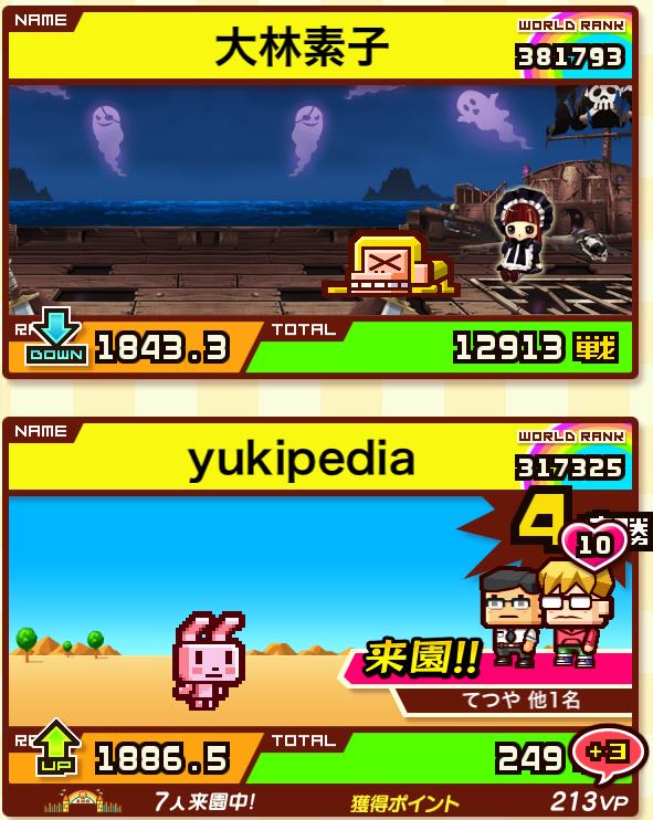 f:id:yuki-freestyle-sk8:20150120135600p:image:w360