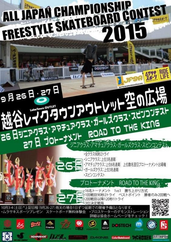 f:id:yuki-freestyle-sk8:20150909120555j:image