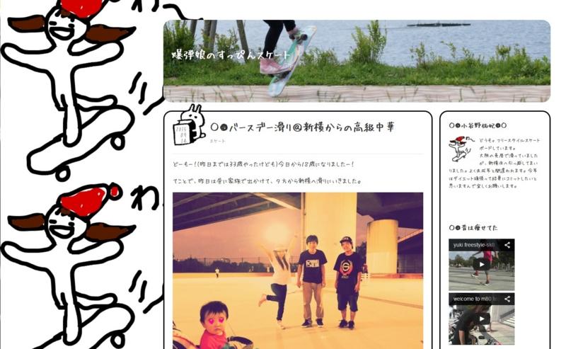 f:id:yuki-freestyle-sk8:20150914152143j:image