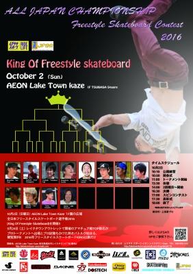 f:id:yuki-freestyle-sk8:20160916170531j:plain
