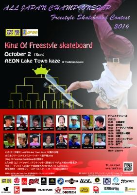 f:id:yuki-freestyle-sk8:20161003081122j:plain