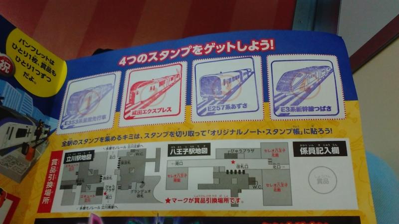 f:id:yuki-freestyle-sk8:20161010144832j:plain