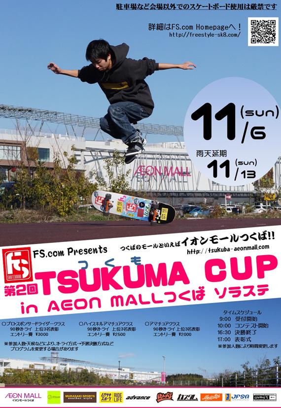 f:id:yuki-freestyle-sk8:20161015213837j:plain