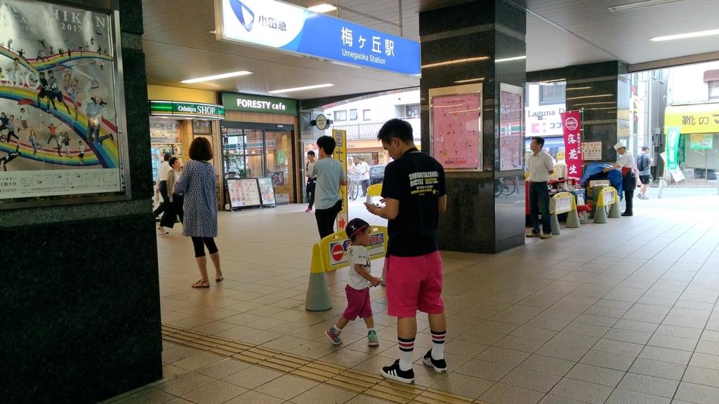 f:id:yuki-freestyle-sk8:20170730123045j:plain