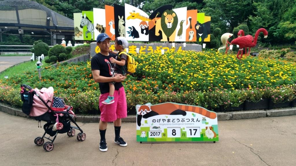 f:id:yuki-freestyle-sk8:20170817115034j:plain