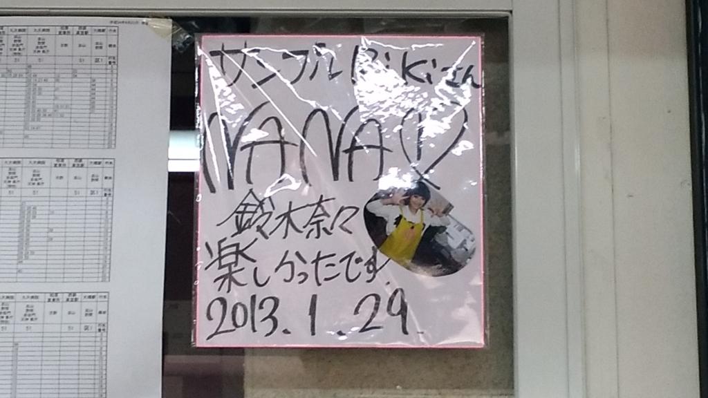 f:id:yuki-freestyle-sk8:20180807160007j:plain