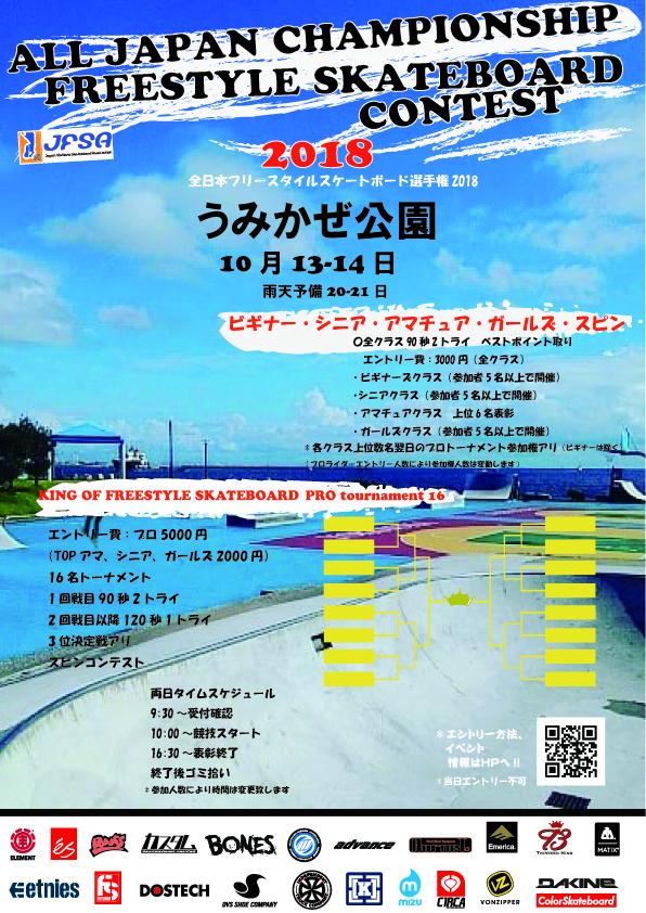 f:id:yuki-freestyle-sk8:20181014185136j:plain